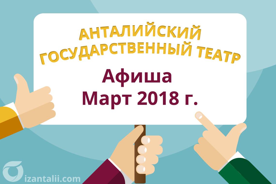Анталийский государственный театр. Афиша на МАРТ 2018 года.