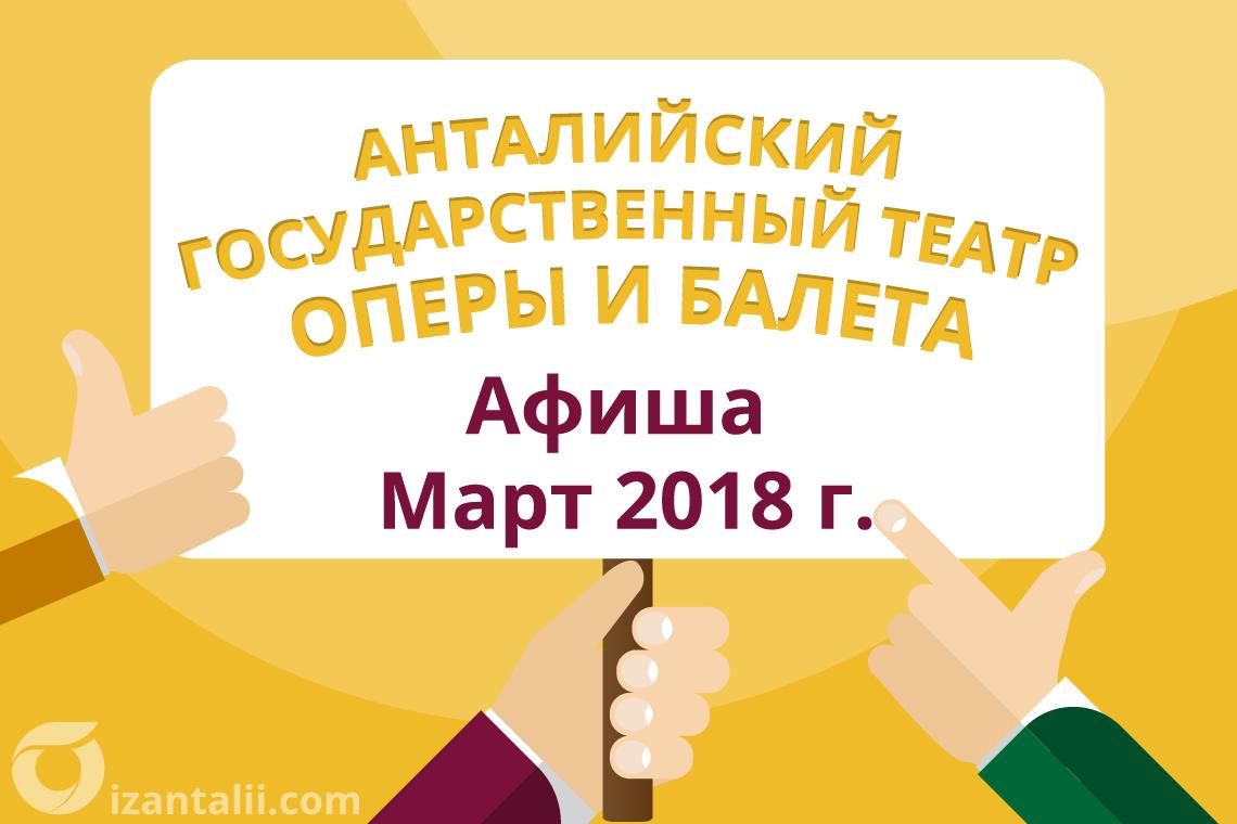 Анталийский государственный театр оперы и балета. Афиша на МАРТ 2018 года.