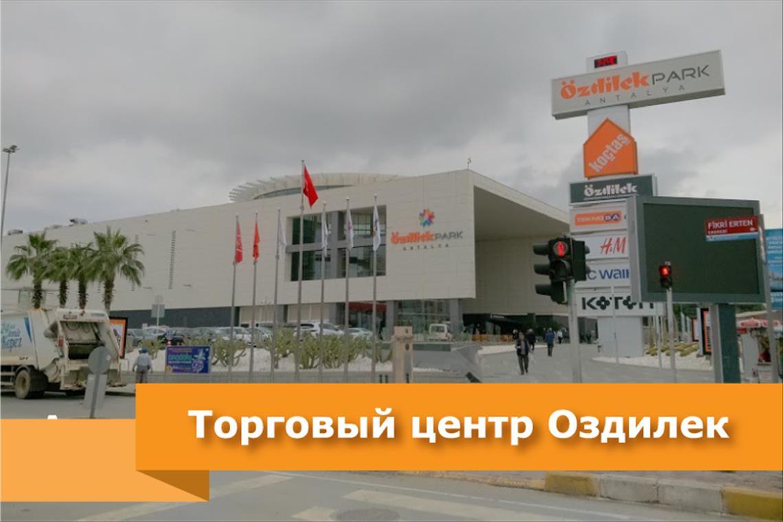 Торговый центр Оздилек.