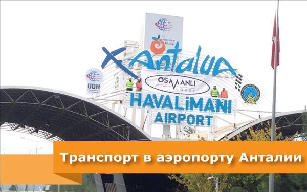 Транспорт в аэропорту Анталии