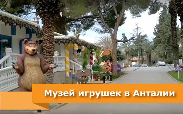 Музей игрушек в Анталии.