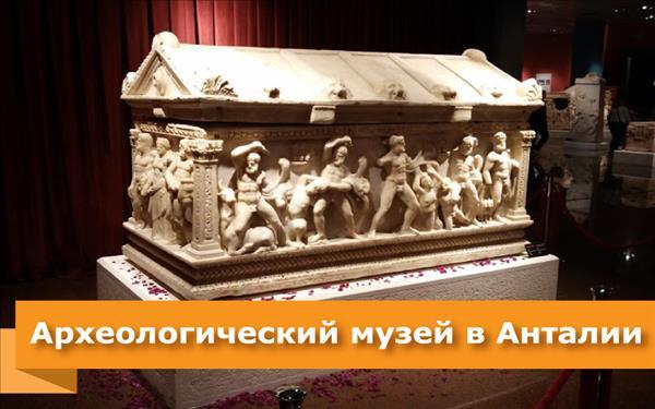 Археологический музей в Анталии.