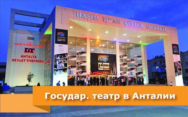 Анталийский государственный театр.