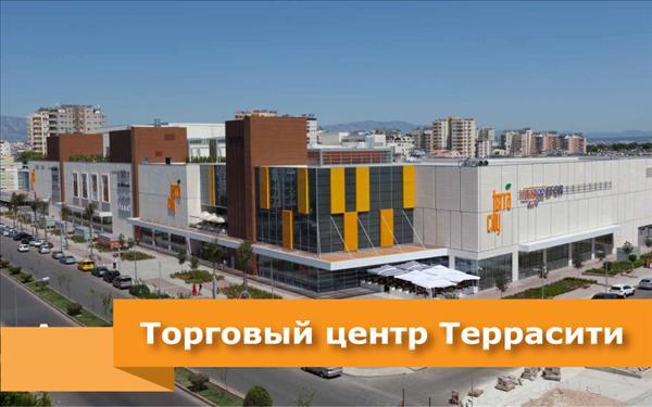 Торговый центр Террасити в Анталии