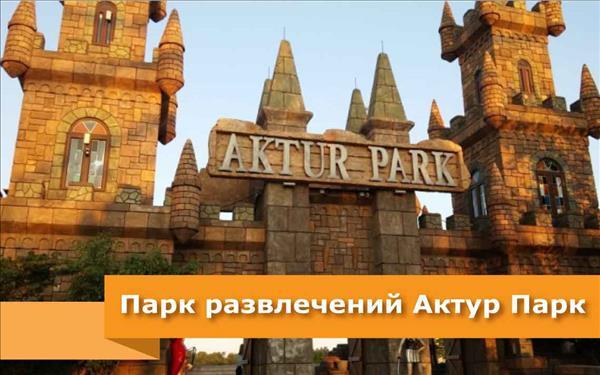 Парк аттракционов АКТУР ПАРК  в Анталии. Лунапарк в Анталии