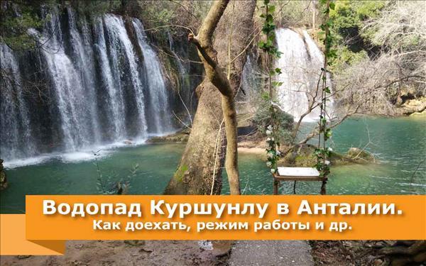 Водопад Куршунлу в Анталии.