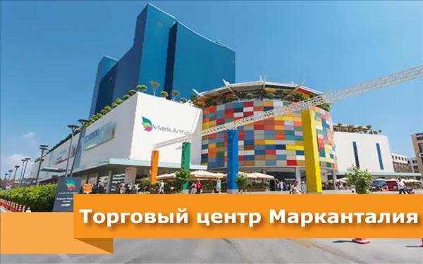 Торговый центр Марканталья.