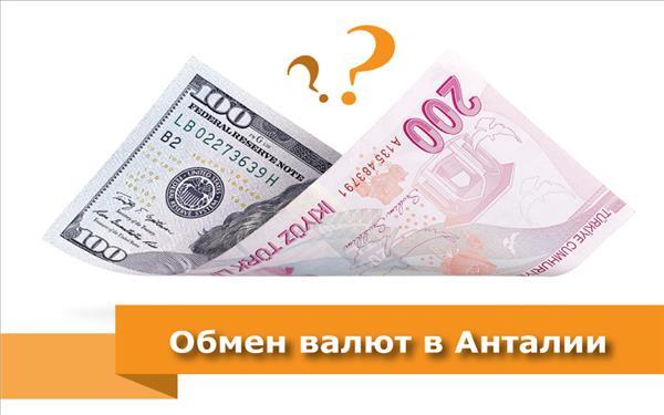 Обмен валют в Анталии