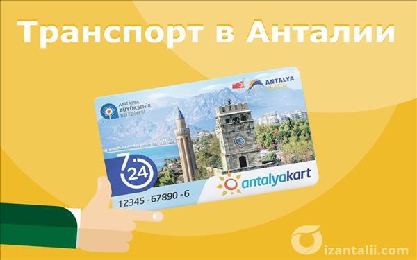Общественный транспорт в Анталии.
