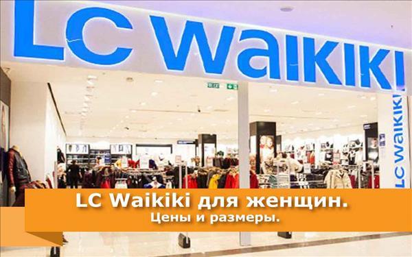 Женская одежда в магазине LC Waikiki. Цены и размерная таблица